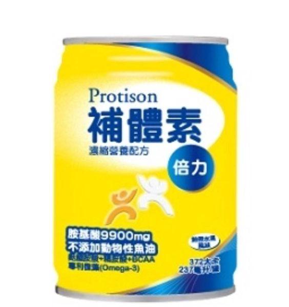 奶素食者第一選擇「加碼贈2瓶」【補體素】倍力 237ml/24罐(箱)