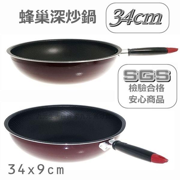 【九元生活百貨】蜂巢深炒鍋/34cm 不沾鍋 蜂槽