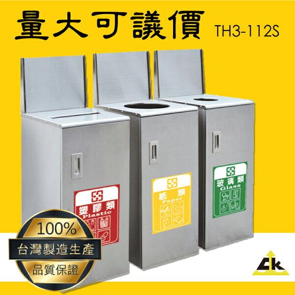 台灣品牌~鐵金剛TH3-112S不銹鋼三分類資源回收桶室內室外資源回收桶環保清潔箱環保回收箱分類回收桶