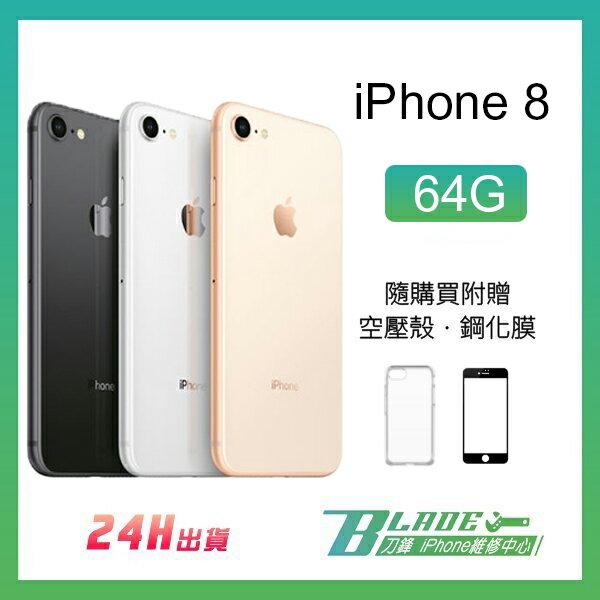 免運 當天出貨 Apple iPhone 8 64G 空機 4.7吋 簡配 9.9成新 蘋果 完美 翻新機 金色【刀鋒】