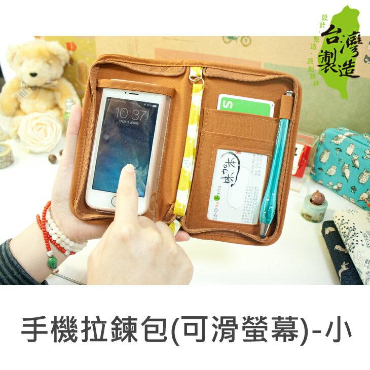 珠友 HB-10015 花布戀觸控手機拉鍊包/手機包/手機保護套/手機殼(可滑螢幕-小)