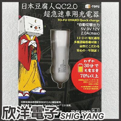 ※ 欣洋電子 ※日本豆腐人 QC2.0 超急速手機車用充電器 (TF-CC004)