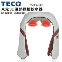 療癒按摩家電到永大醫療~電視購物熱賣~東元3D温熱揉揑按摩器(XYFNH177)特價1680元