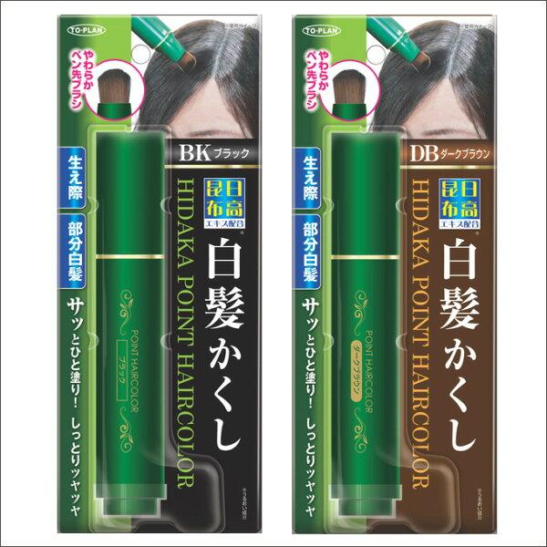預購款日本【日高昆布】植物白髮補染快速染髮筆20g