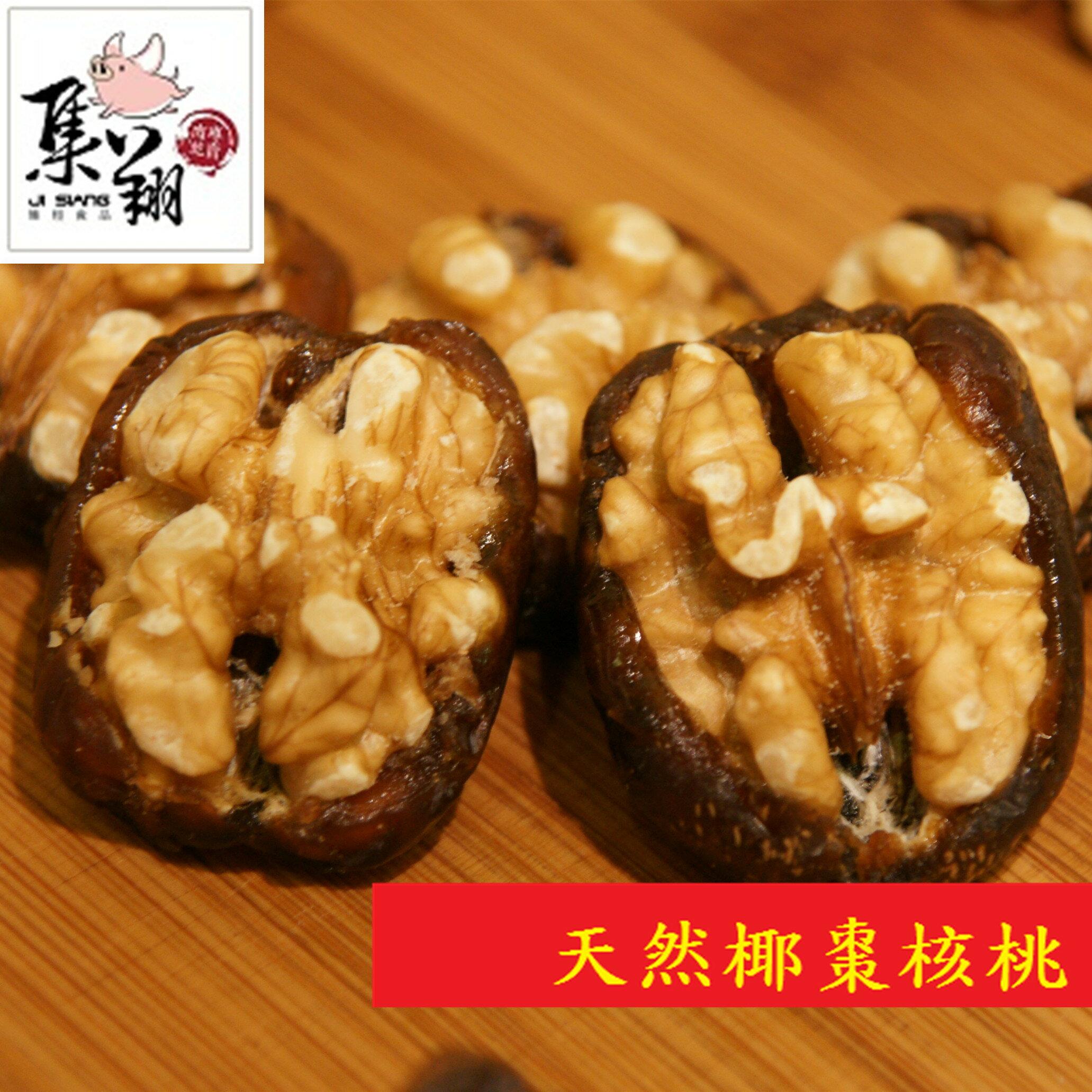 【集翔肉乾肉鬆】天然椰棗核桃/180g