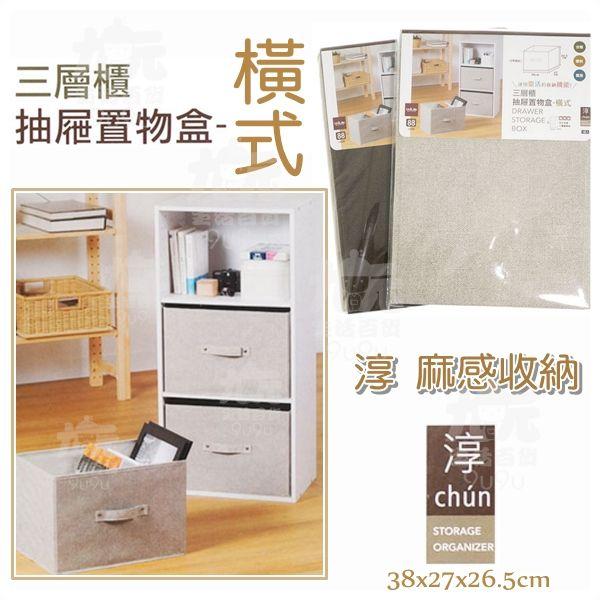 【九元生活百貨】淳 三層櫃抽屜置物盒/橫式 布質抽屜 三格櫃
