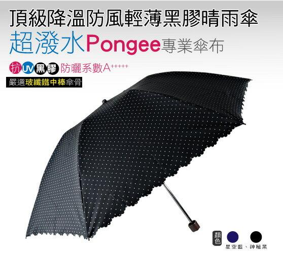 7月促銷【單筆滿700折100現金】頂級降溫防風輕薄黑膠晴雨傘(神祕黑)抗UVMIT洋傘防曬傘防風雨傘折傘戶外用品