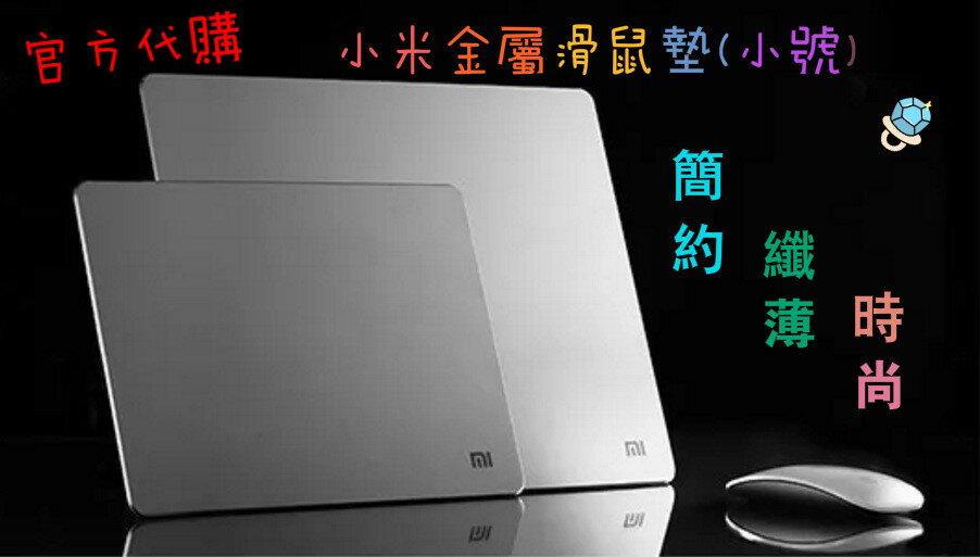 ❤含發票❤官方代購❤小米金屬滑鼠墊(小號) ❤鋁合金 滑鼠墊 滑鼠 鍵盤 電腦周邊❤