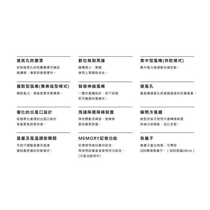 韓國UNIX AirShot頂級負離子吹風機(黑色) UN-B1742TW 8