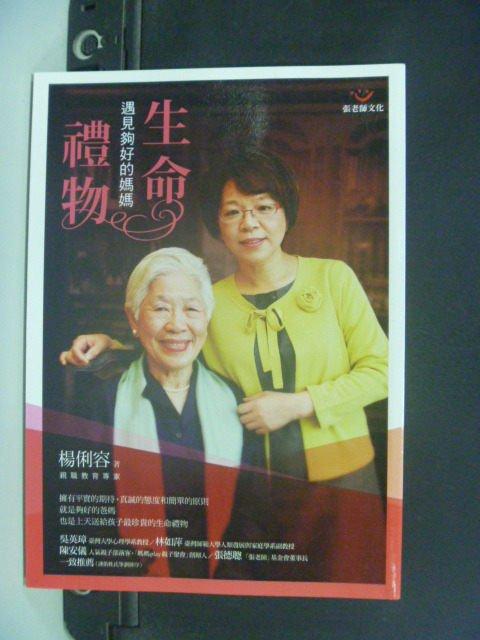 【書寶二手書T2/心理_JDO】生命禮物:遇見夠好的媽媽_楊俐容