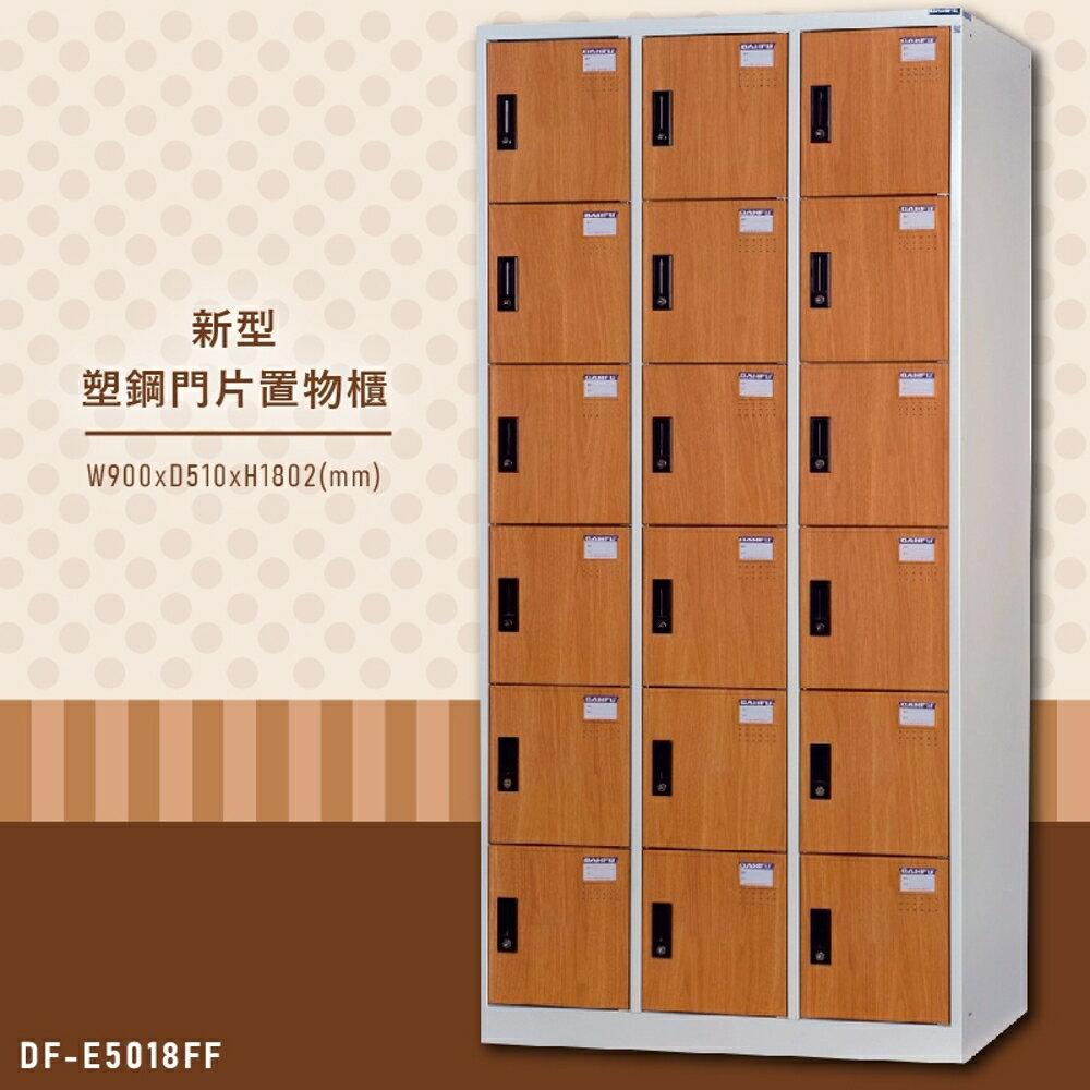 【嚴選木紋】大富 DF-E5018FF 新型塑鋼門片置物櫃 置物櫃(木紋) 收納櫃 鑰匙櫃 學校宿舍 台灣製造