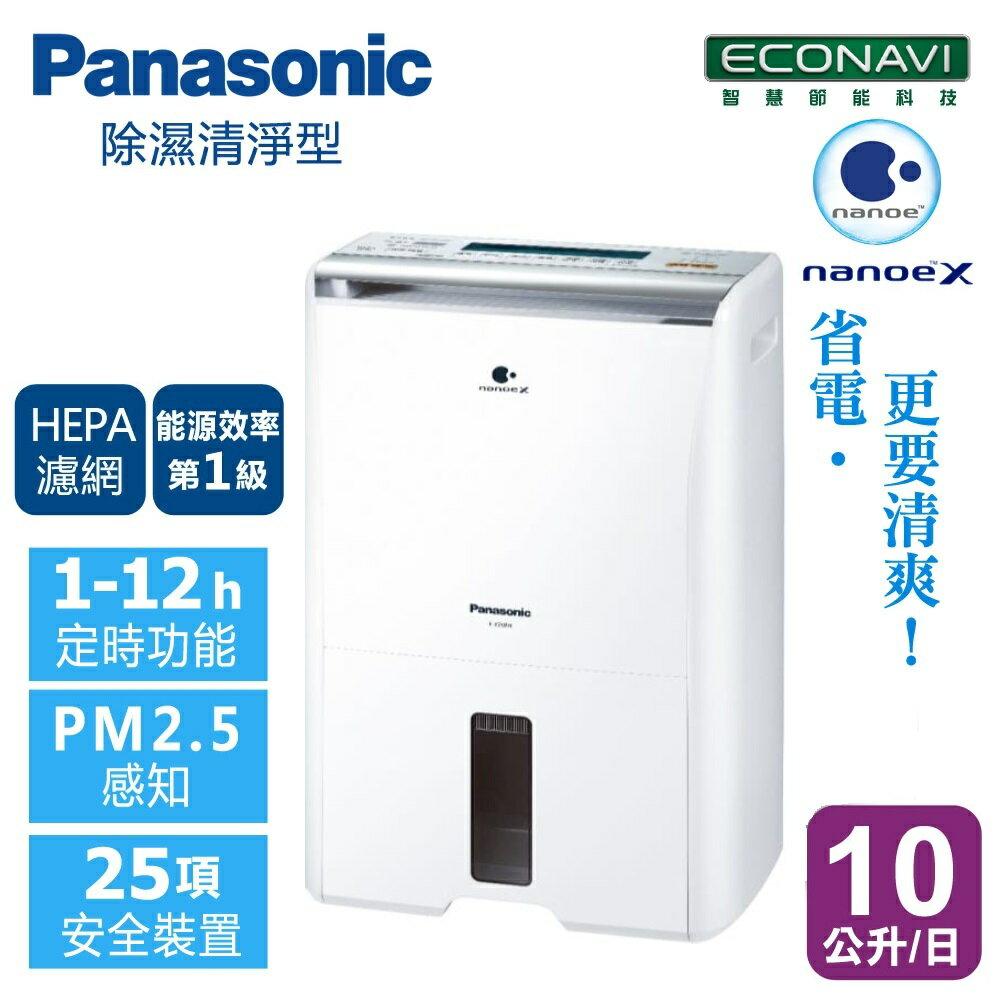 ★贈3大好禮【Panasonic國際牌】10公升 清淨除濕機 / F-Y20FH 0