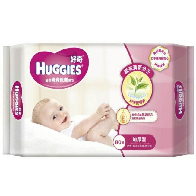 好奇綠茶清爽親膚嬰兒濕巾(厚型)80片x18包箱購