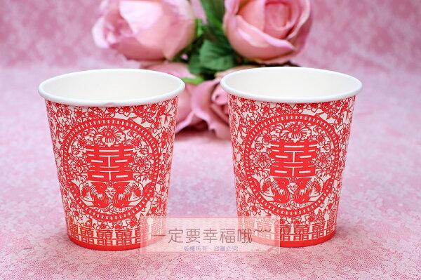 一定要幸福哦結婚百貨:一定要幸福哦~~鴛鴦囍字紙杯(一組25個)、結婚用品、吃新娘茶、訂婚奉茶