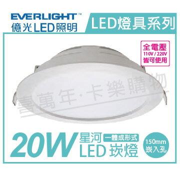 EVERLIGHT億光LED星河20W3000K黃光全電壓15cm崁燈_EV430063