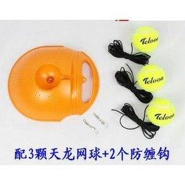 【網球訓練器底座-ABS-1套/組】網球練習器 網球陪練器 網球底座 須灌水或沙 送三顆球2個防纏鉤-56007