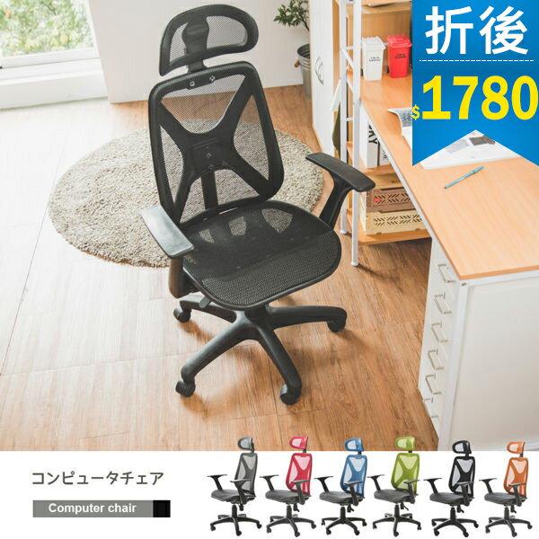 卡爾彈性透氣網布電腦椅