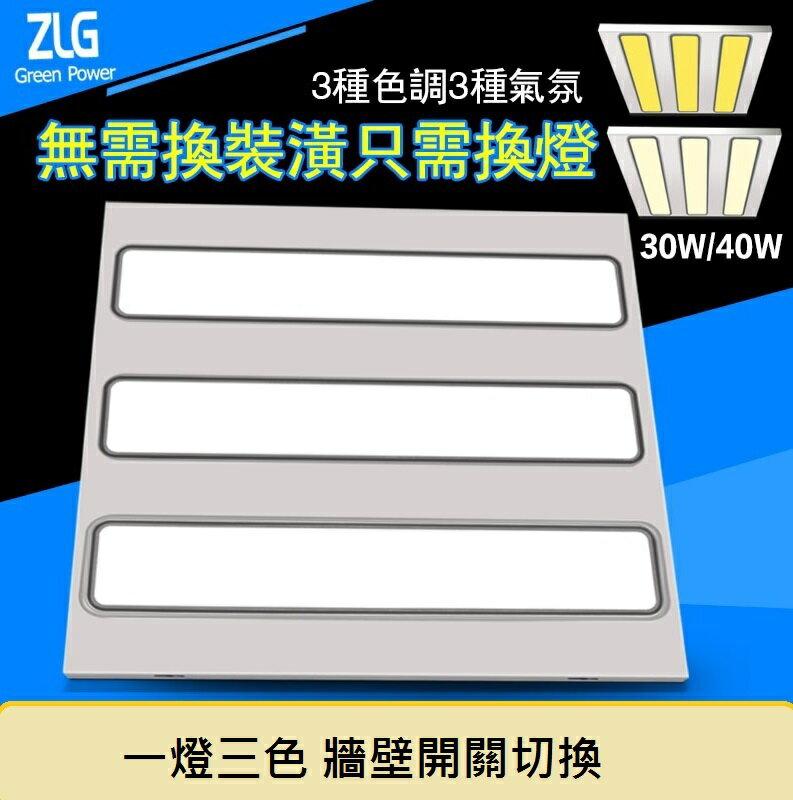 LED輕鋼架燈盤/ T-BAR平板燈/ 面板燈~三色溫 30W-6入