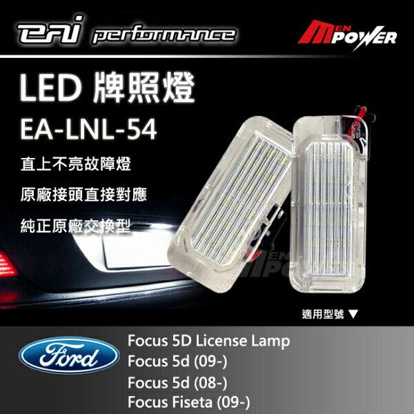 禾笙科技:【禾笙科技】免運EA-LNL54牌照燈原廠交換型直上不亮故障燈Focus適用EALNL-54