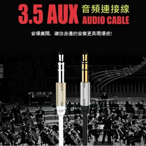 HANG 原廠 鋁合金公對公 3.5mm AUX 音源線 音頻線 喇叭線 音響 MP3 iPhone 耳機線 車用車載