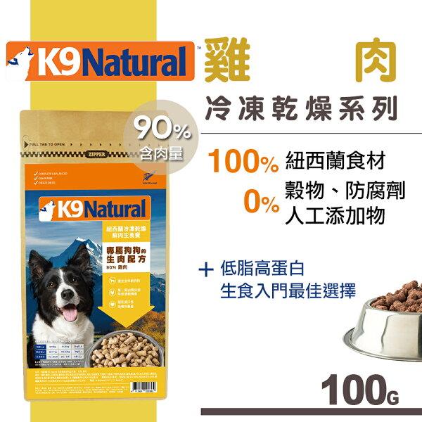 K9Natural紐西蘭生食餐(冷凍乾燥)雞肉100g