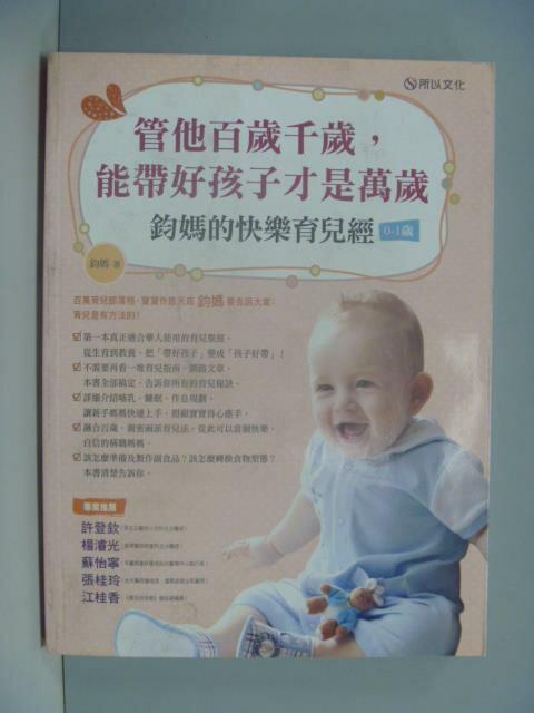 【書寶二手書T1/保健_ZKA】管他百歲千歲,能帶好孩子才是萬歲_鈞媽