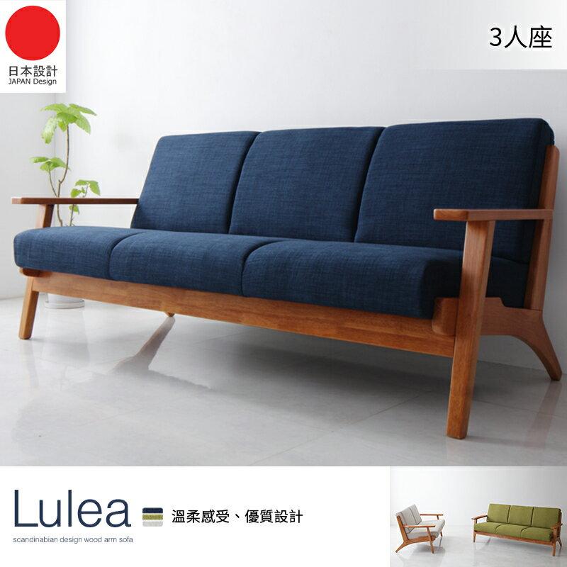 【日本林製作所】Lulea北歐款木製扶手沙發/三人座/布沙發/3P
