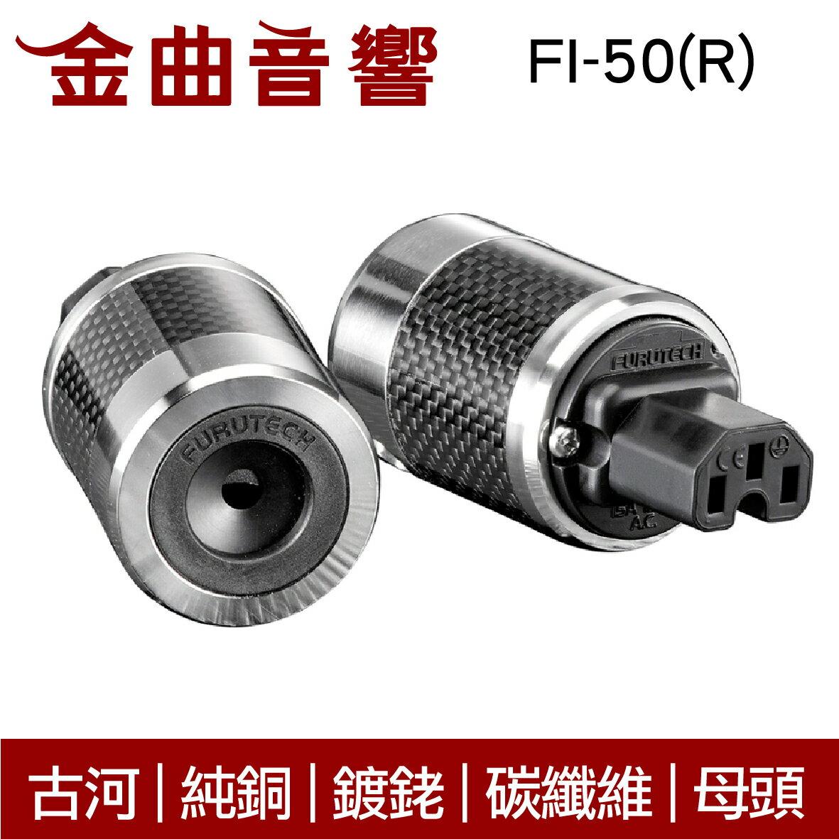 FURUTECH 古河 FI-50(R) 純銅 鍍銠 碳纖維 母頭 電源插頭 | 金曲音響