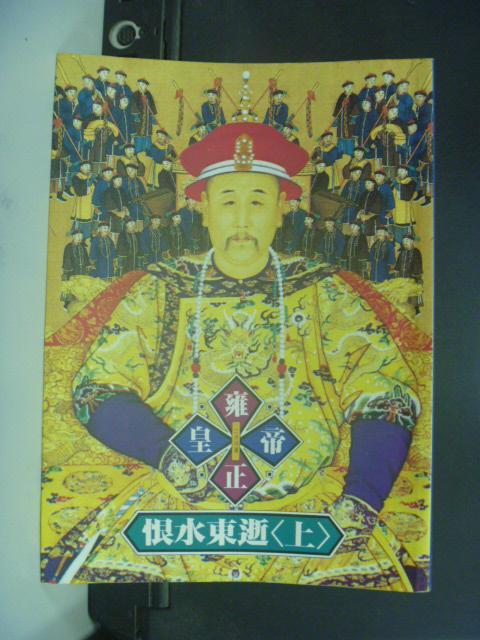 【書寶二手書T4/一般小說_HOE】雍正皇帝-恨水東逝 上_二月河