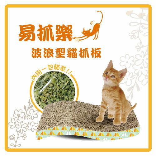 ~力奇~易抓樂 波浪型貓抓板^(45^~24^~4.5cm^)~160元^(I002C02
