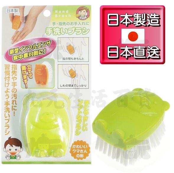 【九元生活百貨】日本製站立式抗菌洗手刷站立式清潔刷日本直送