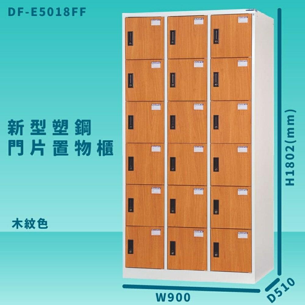 【100%台灣製造】大富 DF-E5018FF 木紋色 新型塑鋼門片置物櫃 收納櫃 辦公用具 管委會 宿舍 泳池