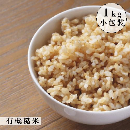 一人開飯,銀川有機糙米1kg