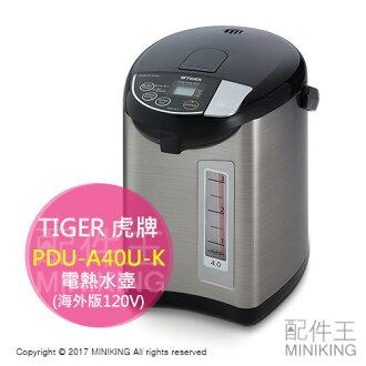【配件王】日本代購 TIGER 虎牌 PDU-A40U-K 電熱水壺 熱水瓶 開飲機 4L 黑色 海外版 120V 美國