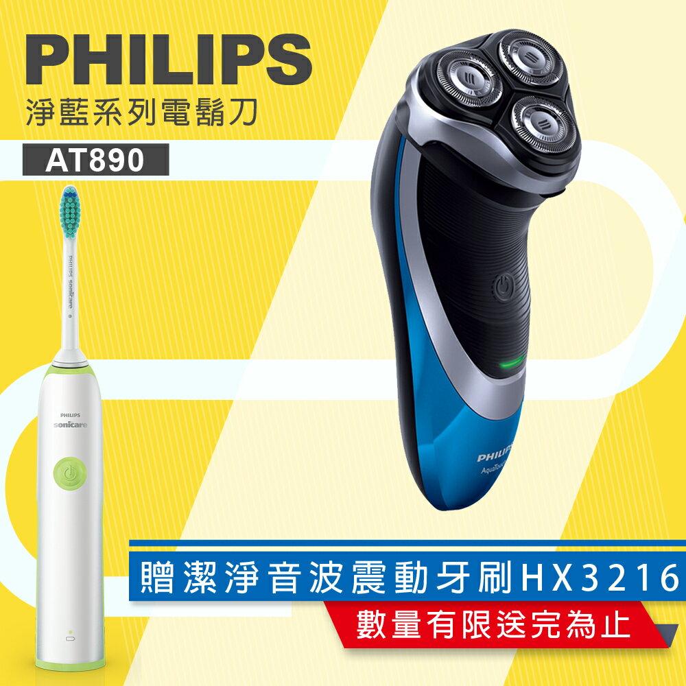 贈★潔淨音波震動牙刷HX3216【飛利浦 PHILIPS】淨藍系列電鬍刀(AT890)
