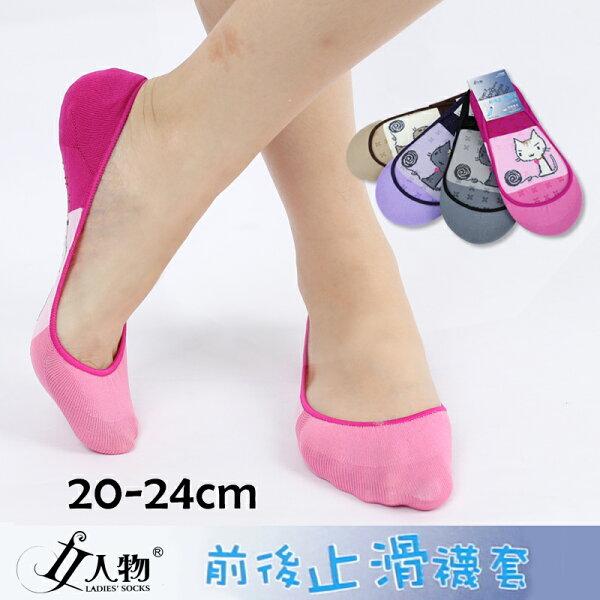 女人物前後止滑舒爽雙止滑隱形襪襪套台灣製