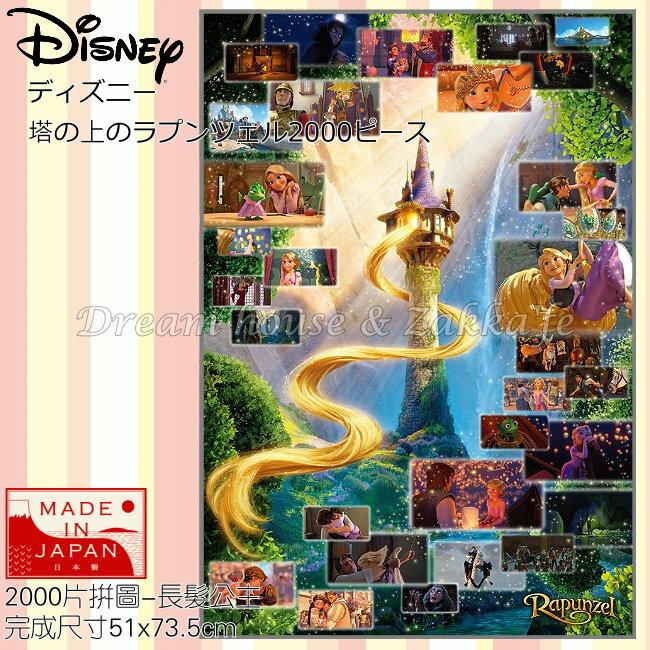 日本原裝進口 迪士尼 Disney 世界最小的拼圖 魔法奇緣 / 長髮公主 拼圖 2000片 《 日本製 》★ 夢想家精品生活家飾 ★ - 限時優惠好康折扣