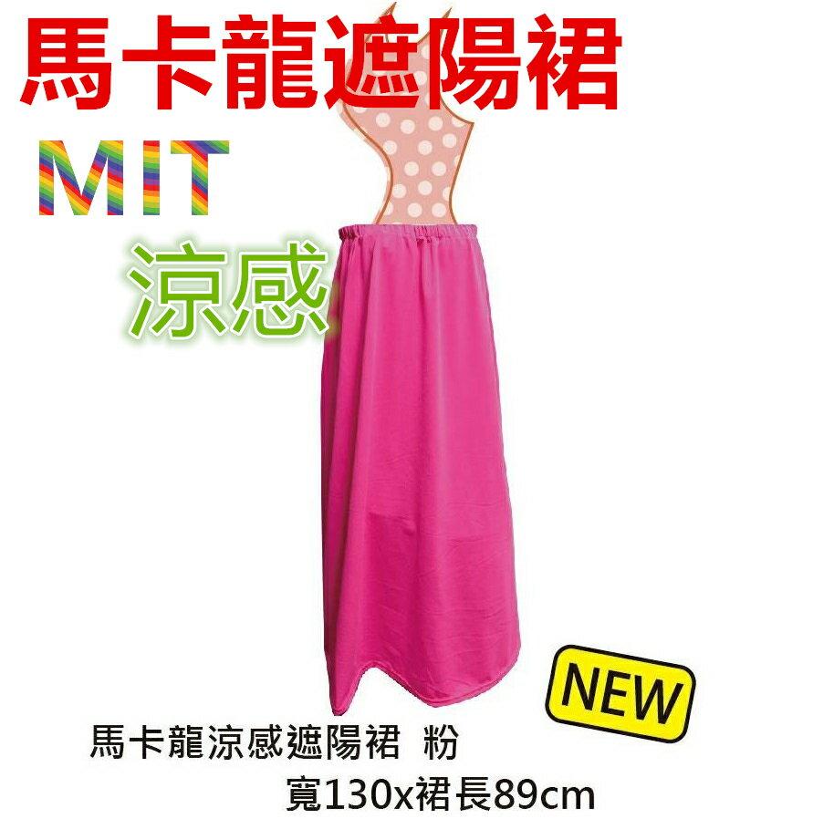 599^~粉色 一片式馬卡龍遮陽圍裙抗UV涼感素面素色機車遮陽圍裙 防曬圍裙 遮光裙 防走