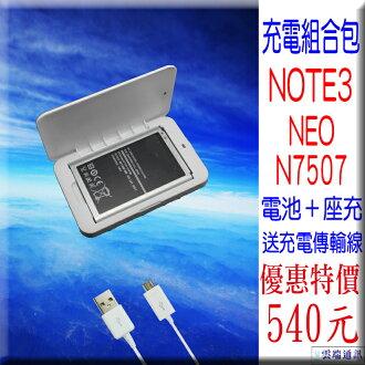 ☆雲端通訊☆NOTE3 neo (N7507) 電池+座充+傳輸線 充電組合包 配件包 合購9折優惠