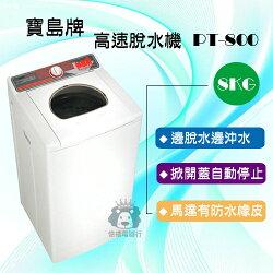 【億禮3C家電館】寶島8公斤脫水機PT-800.不銹鋼煞車線效果好