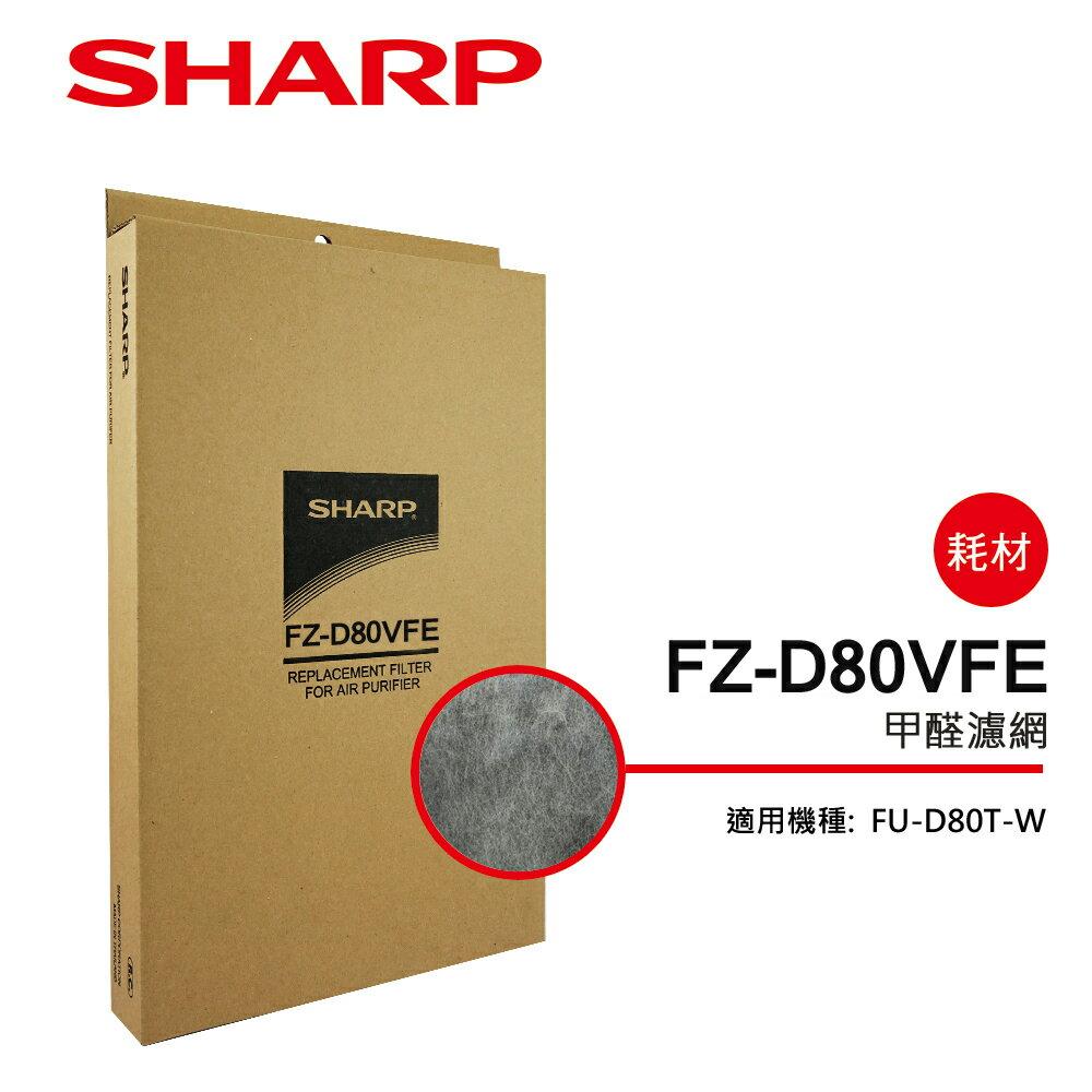 """【SHARP 夏普】FU-D80T-W專用甲醛濾網 FZ-D80VFE  """" title=""""    【SHARP 夏普】FU-D80T-W專用甲醛濾網 FZ-D80VFE  """"></a></p> <td> <td><a href="""