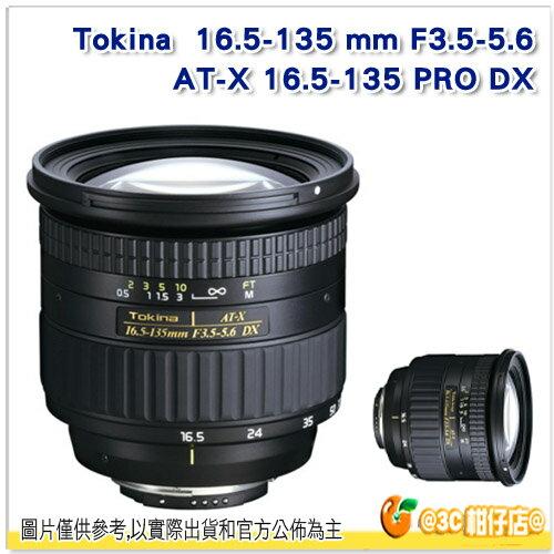 送拭鏡筆 TOKINA AT-X 16.5-135 PRO DX 16.5-135 mm F3.5-5.6 廣角 變焦鏡頭 16.5-135 立福公司貨 2年保