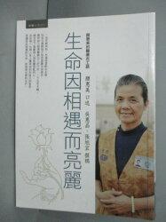 【書寶二手書T9/宗教_GPN】生命因相遇而亮麗:顏惠美的醫療志工路_顏惠美