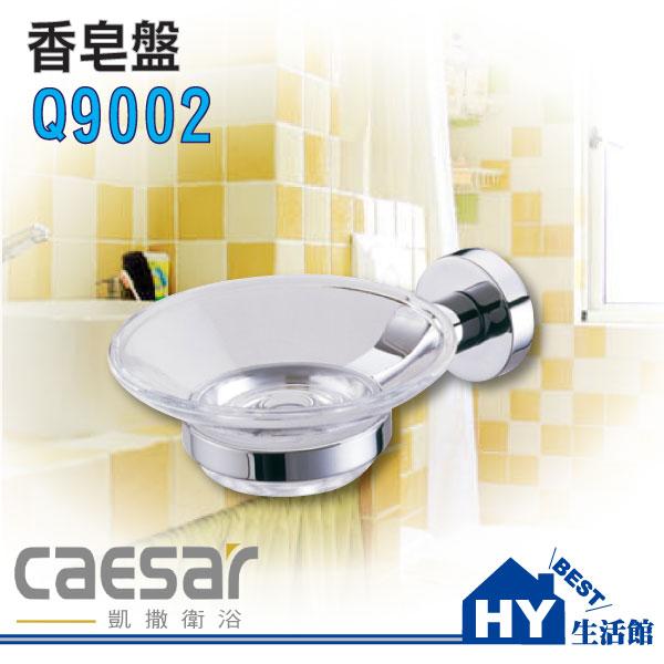 凱撒衛浴 Q9002 香皂盤 肥皂架~HY 館~水電材料