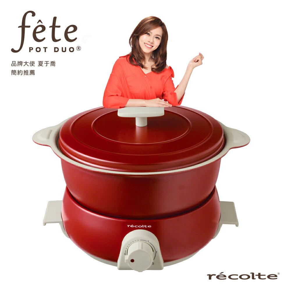 recolte 日本麗克特 fete 調理鍋 (貴族紅)【台灣公司貨】 0