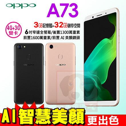 OPPO A73 贈原廠線控自拍桿+原廠側翻皮套+9H玻璃貼 6吋 3G/32G 八核心 智慧型手機 免運費