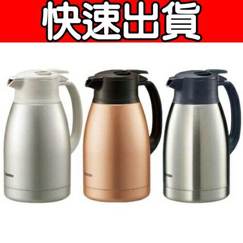 象印1.5Ll桌上型不銹鋼保溫瓶-3色【SH-HB15】