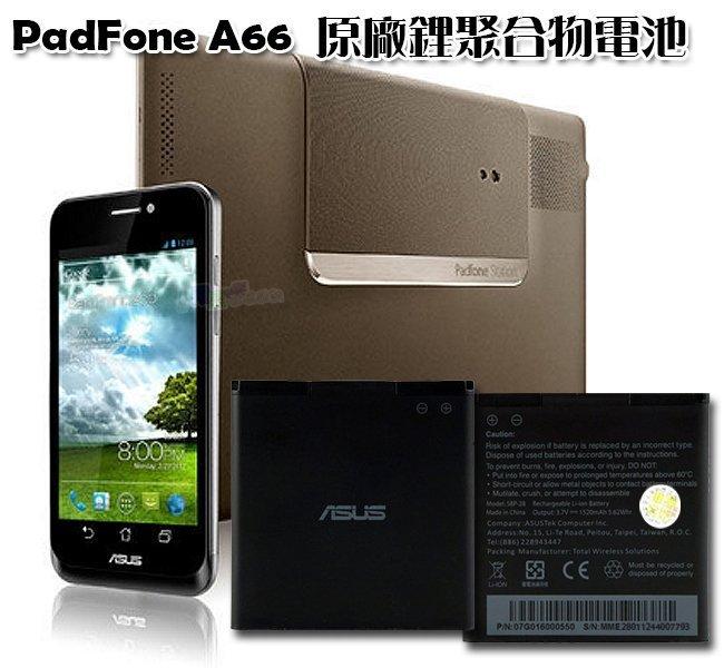 全新 華碩 原廠 Asus Padfone 1 Padfone1 A66 原廠電池 (1520mAh) SBP-28