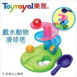 ✿蟲寶寶✿【日本TOYROYAL樂雅】智力發育 洗澡益智玩具 -戲水動物滑球塔