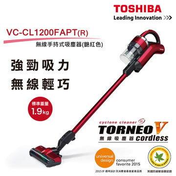 TOSHIBA 無線手持吸塵器 VC-CL1200FAPT(R)